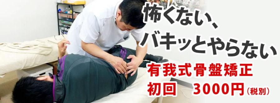 ぶる〜と整骨院 名古屋市西区の整骨院-有賀式骨盤矯正