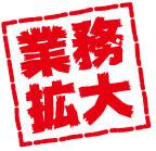 ぶる~と通信Vol.122 業務拡大!!-thumbnail