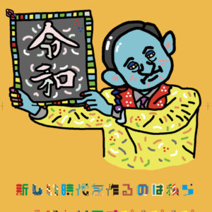 ぶるーと通信Vol.136 懐に心の刀を-thumbnail