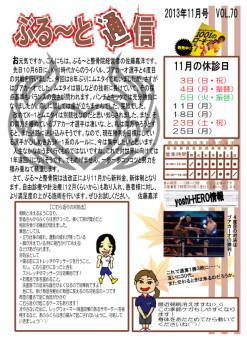 ぶる〜と整骨院 名古屋市西区の整骨院-ぶる〜と通信Vol.70更新