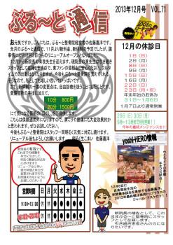 ぶる〜と整骨院 名古屋市西区の整骨院-ぶる〜と通信Vol.71更新