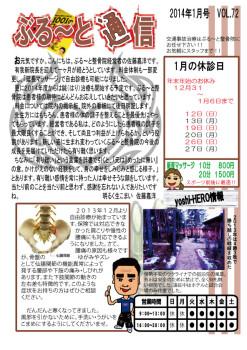 ぶる〜と整骨院 名古屋市西区の整骨院-ぶる~と通信Vol.72更新
