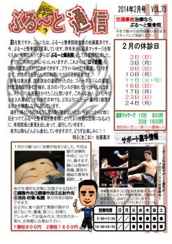 ぶる〜と整骨院 名古屋市西区の整骨院-ぶる〜と通信Vol.73更新