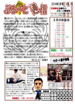 ぶる〜と整骨院 名古屋市西区の整骨院-ぶる~と通信vol.74更新