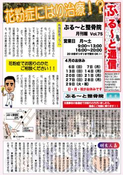 ぶる〜と整骨院 名古屋市西区の整骨院-ぶる~と通信Vol.75更新