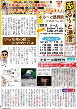 ぶる〜と整骨院 名古屋市西区の整骨院-ぶる~と通信Vol.80 病気の原因はほとんど脳にある!?